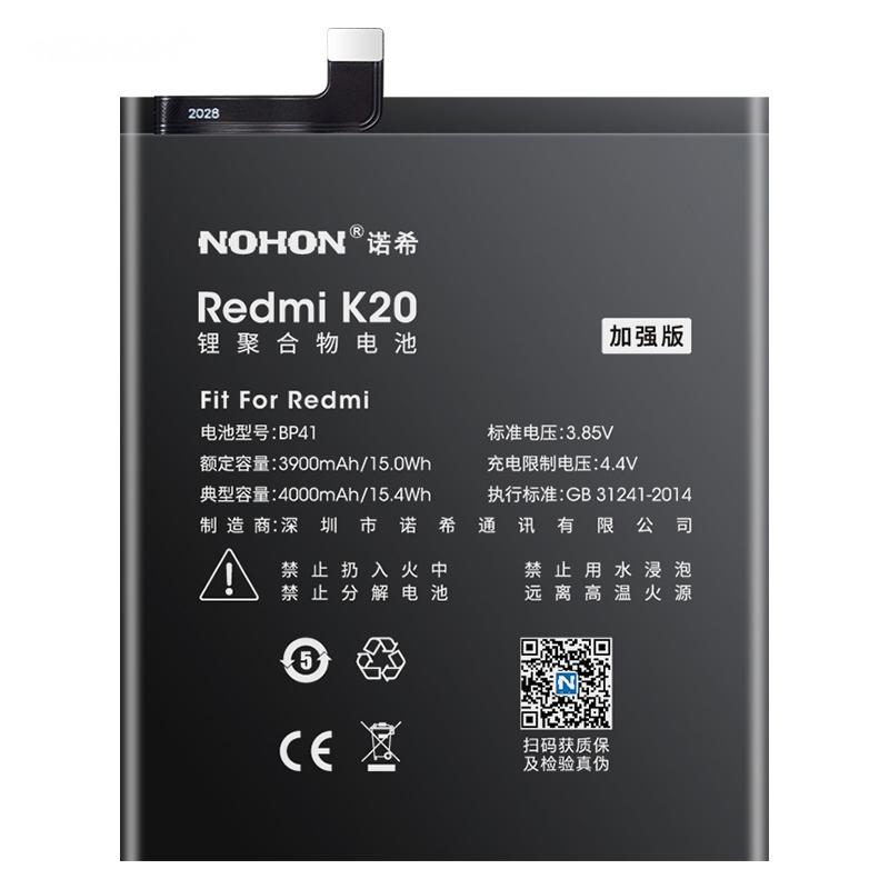 Оригинальная батарея BP41 NOHON - 4000 Mah для Xiaomi K20, Mi 9T