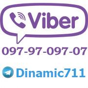 Связь через Viber Telegram